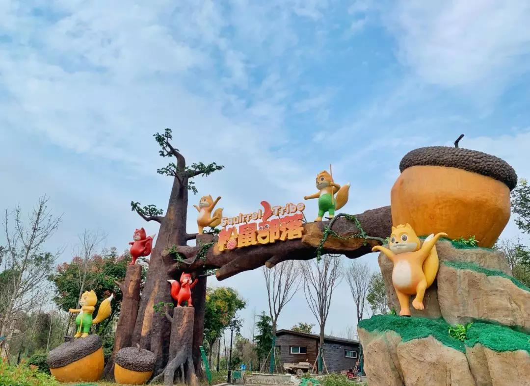 郑州松鼠部落森林假日公园