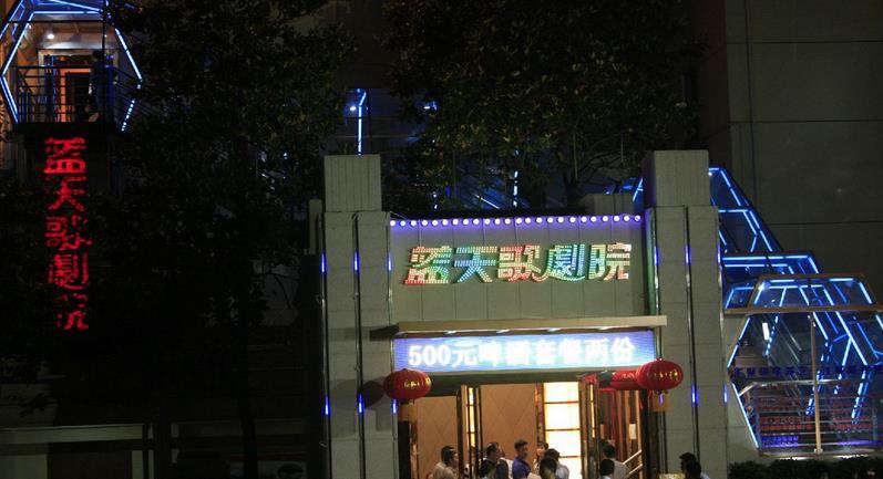 武汉蓝天歌剧院