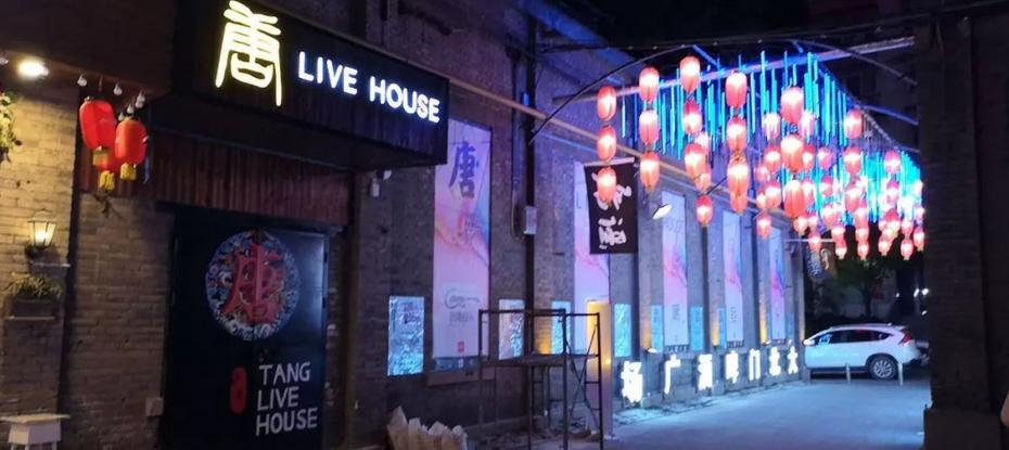 唐Live House