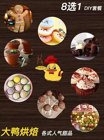 大鸭烘焙课程人气网红甜品DIY8选1上海站