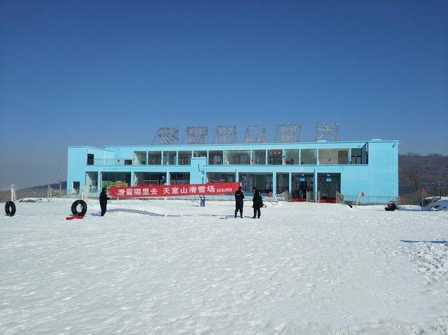 天室山滑雪场