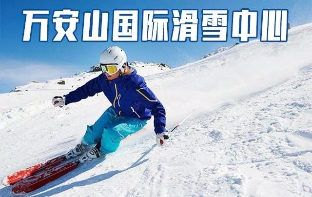 万安山国际滑雪中心
