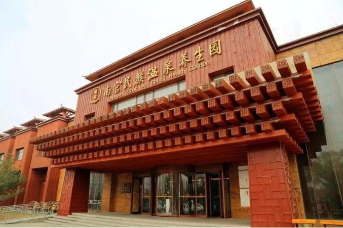 南宫民族温泉养生园