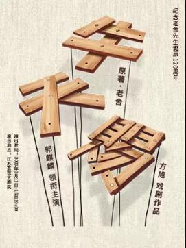 郭麒麟阎鹤祥主演话剧《牛天赐》南京站