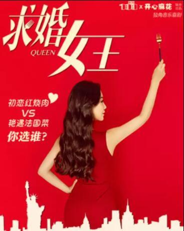 音乐喜剧《求婚女王》青岛站