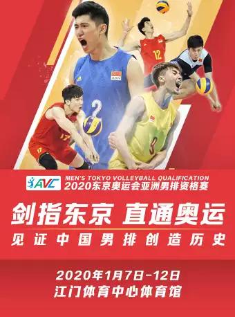东京奥运会亚洲男排资格赛江门站