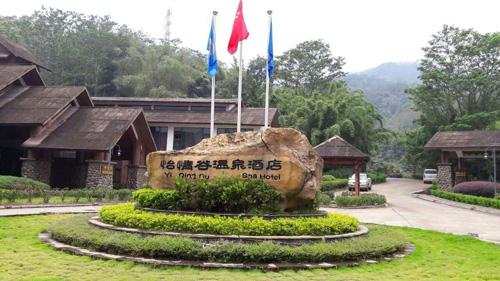 惠州怡情谷温泉酒店