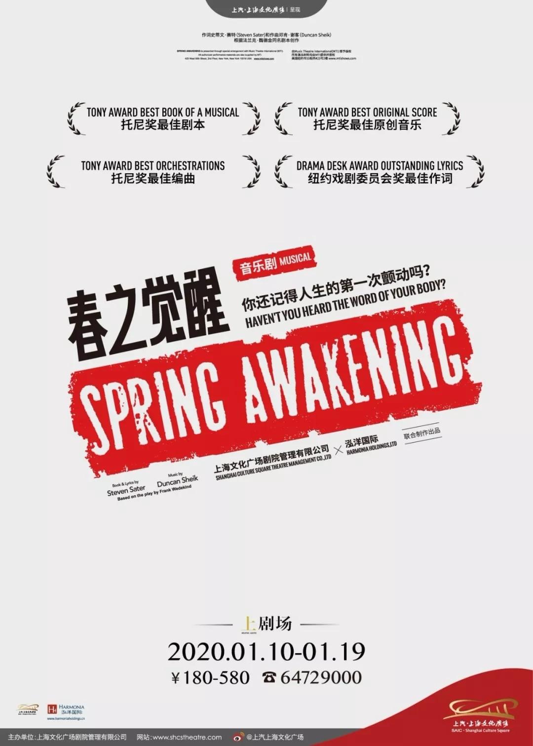2020音乐剧《春之觉醒》上海站(时间+地点+订票方式)