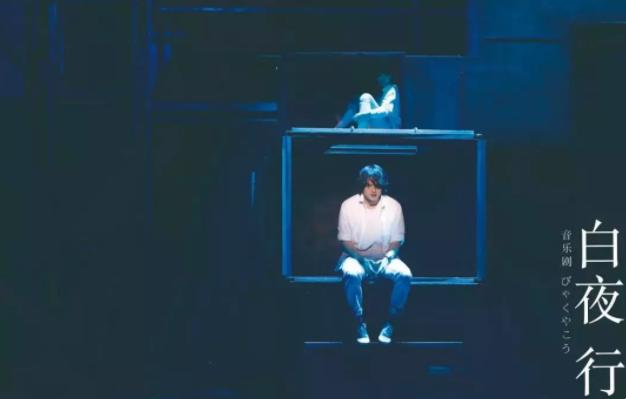 2020音乐剧《白夜行》福州站时间、地点、门票价格