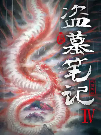 大型魔幻惊悚话剧《盗墓笔记IV:蛇沼鬼城》北京站