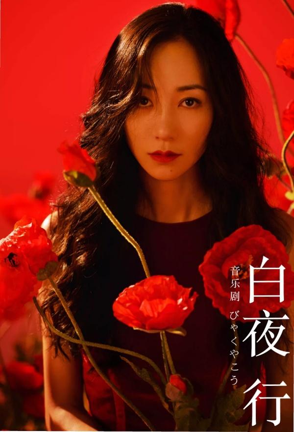 韩雪刘令飞2020音乐剧《白夜行》福州站时间、演出详情、门票票价
