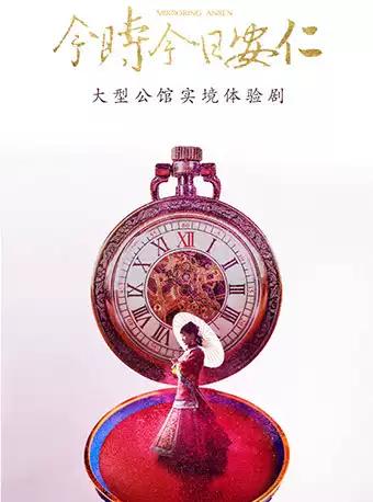 """【成都】""""今时今日""""系列演出—《今时今日安仁》大型公馆实境体验剧"""