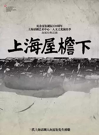 海派经典话剧《上海屋檐下》上海站
