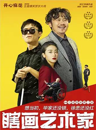 开心麻花爆笑舞台剧《瞎画艺术家》 太原站