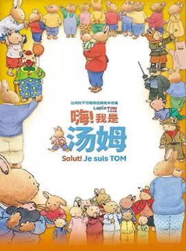 亲子剧《嗨!我是汤姆》北京站