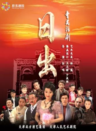 天津人艺经典话剧《日出》烟台站