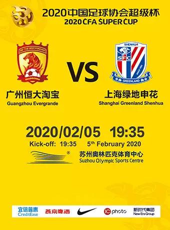 中国足球协会超级杯苏州站
