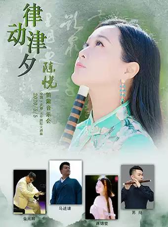 陈悦天津音乐会