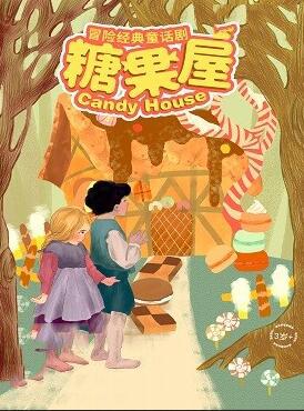 经典奇梦历险《糖果屋》深圳站