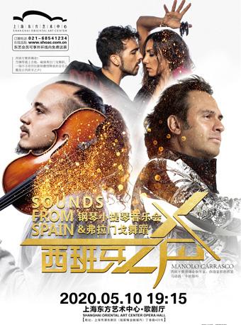《西班牙之声》钢琴小提琴音乐会弗拉门戈舞上海站