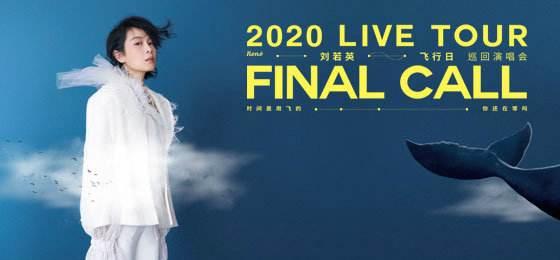 2020刘若英贵阳演唱会时间地点及门票订票