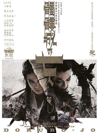 新感线GEKI×CINE《骷髅城之七人》广州站