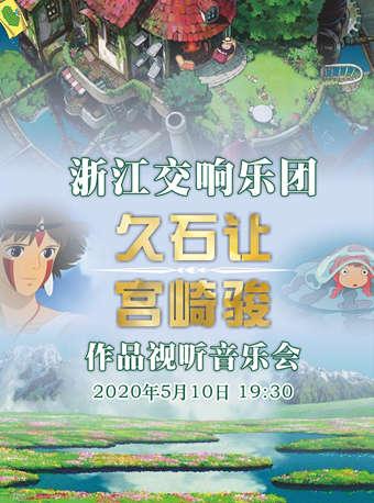 宫崎骏久石让作品视听音乐会杭州站