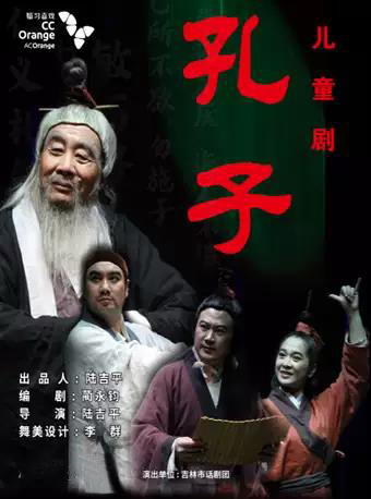 【興安盟】大型國學兒童劇《孔子》