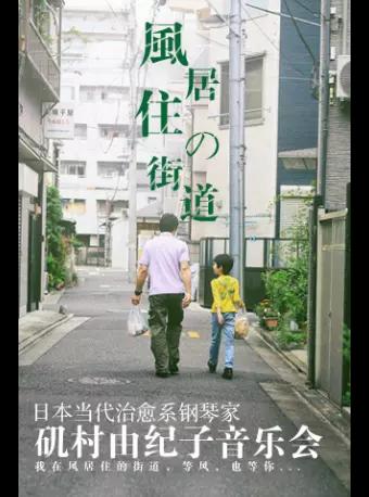 【杭州】磯村由紀子音樂會《風居住的街道》