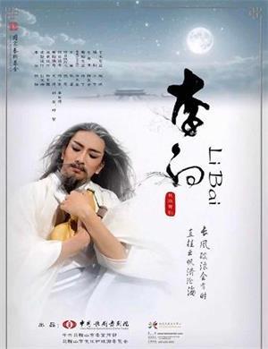 舞剧李白广州站