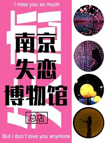 南京失恋博物馆