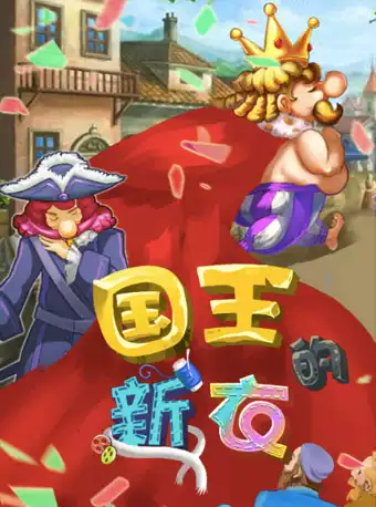 【上海】#熊猫剧场11月场#儿童剧《国王的新衣》