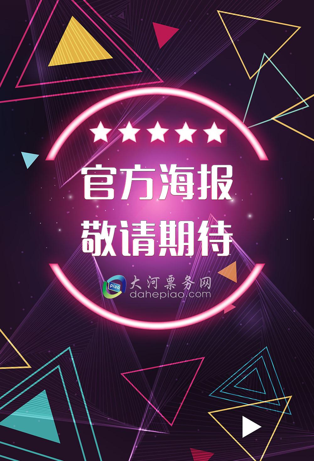 "Backstreet Boys后街男孩2020年""DNA""演唱会-深圳站"