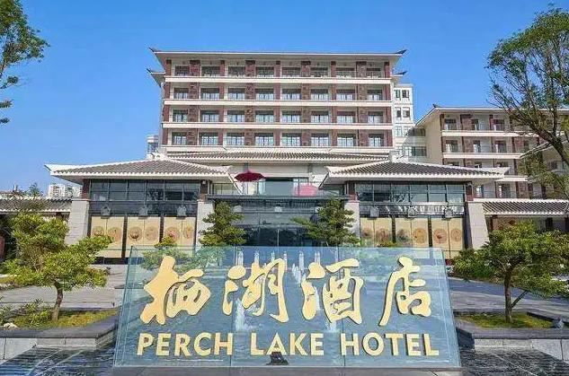 清远英德栖湖酒店
