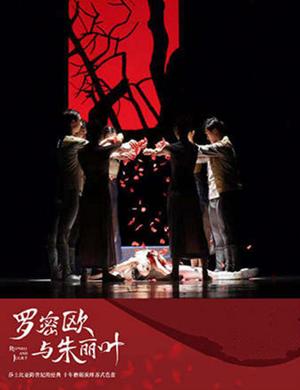 芭蕾舞剧《罗密欧与朱丽叶》佛山站