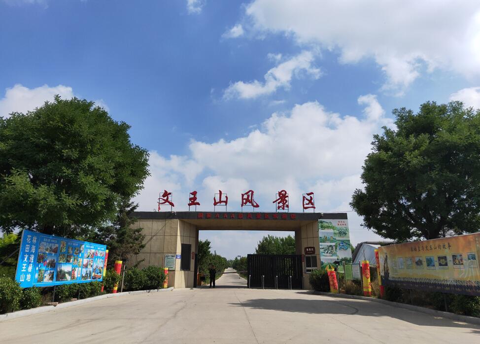 文王山风景区