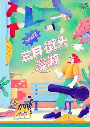 DSPS雾虹广州演唱会