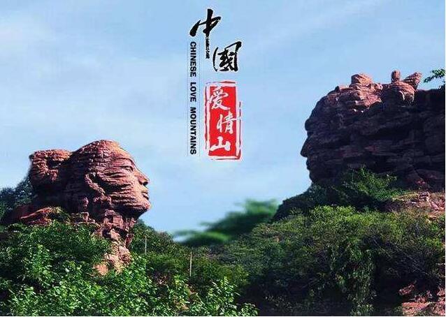 邢台天河山