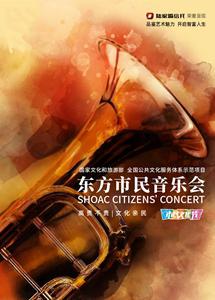 比利时小提琴钢琴音乐会上海站