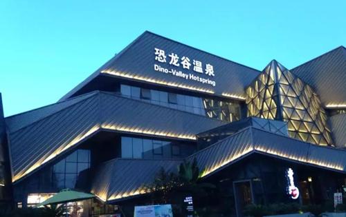 常州恐龍谷溫泉度假村