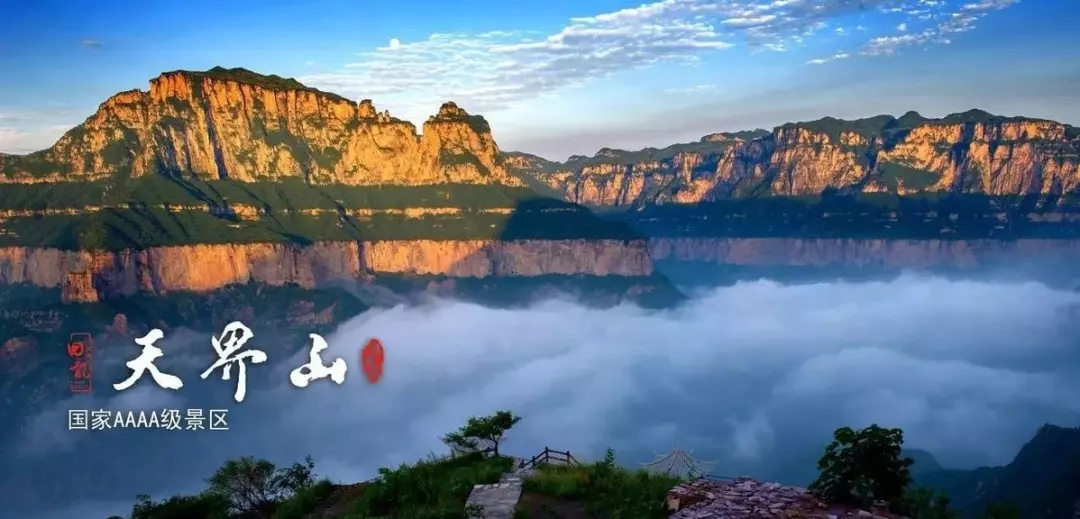 天界山景区