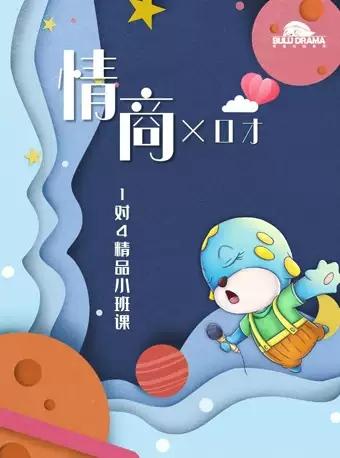 北京咘噜情商口才课1对4精品小班课