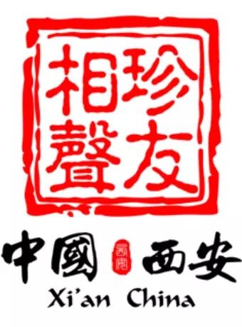 【西安】珍友社―西安珍友社相声大会