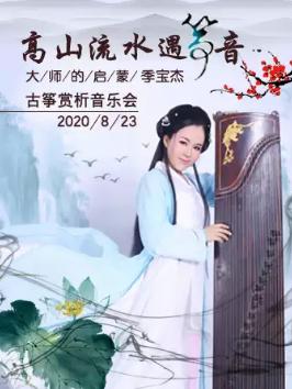 【北京】高山流水遇筝音-大师的启蒙季宝杰古筝专场音乐会