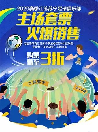 【南京】2020赛季江苏苏宁足球俱乐部全年套票