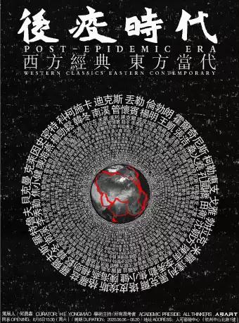 杭州后疫时代展