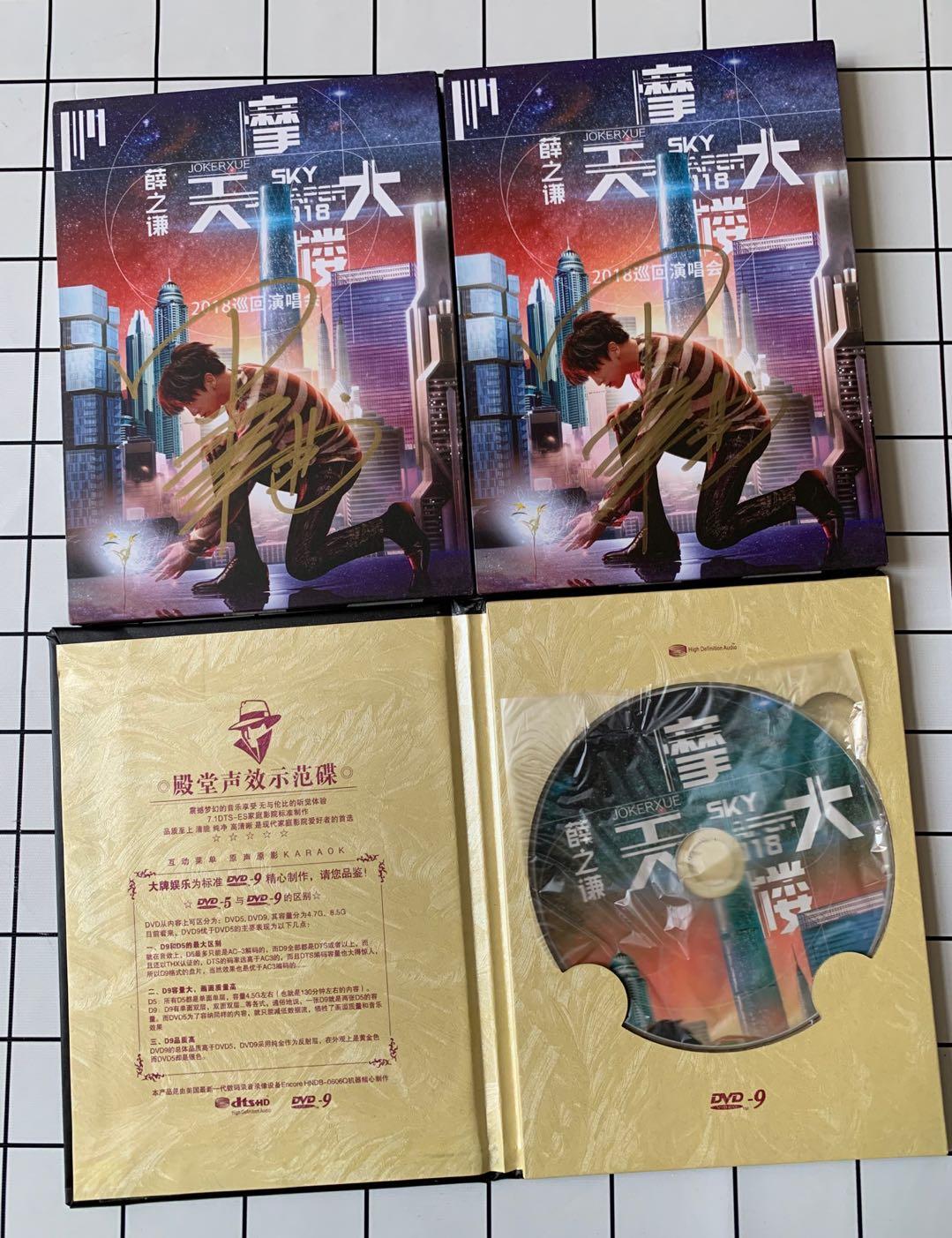 【明星周边】薛之谦签名专辑《摩天大楼》