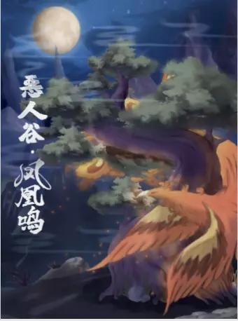 北京沉浸互动演剧恶人谷凤凰鸣