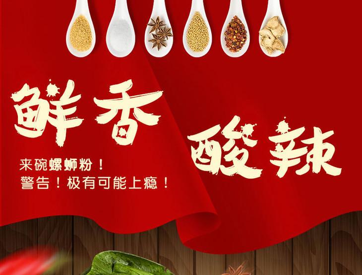 【舌尖上的中国推荐】广西柳州螺蛳粉 大分量 真材实料 精心慢熬 软滑Q弹 道道精选