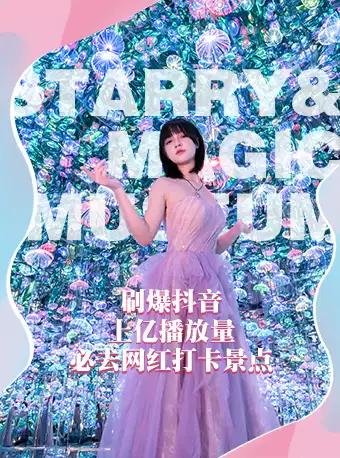 广州星空魔幻城&奇幻解压馆&星空失恋博物馆